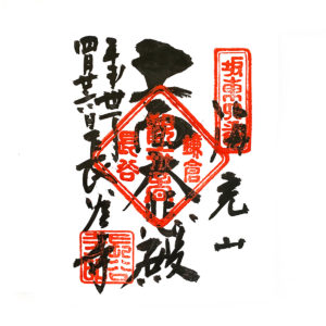 missredfox - Japan - Kamakura - 36