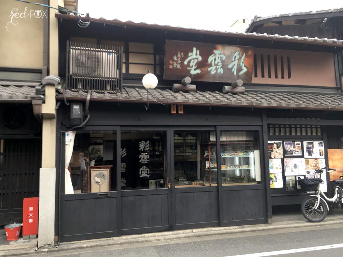 missredfox - Japan - Papeterien - Kyoto - Saiun-do - 01